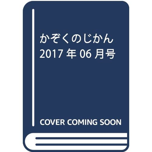 かぞくのじかん 2017年 06 月号 [雑誌]