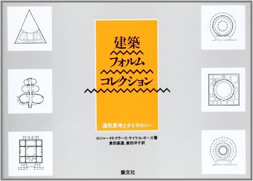 建築フォルムコレクション―造形思考とタイポロジーの詳細を見る