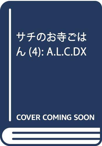 サチのお寺ごはん(4): A.L.C.DX