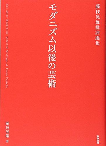 モダニズム以後の芸術: 藤枝晃雄批評選集