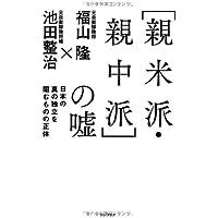 [親米派・親中派]の嘘 ~日本の真の独立を阻むものの正体~ (ワニプラス)