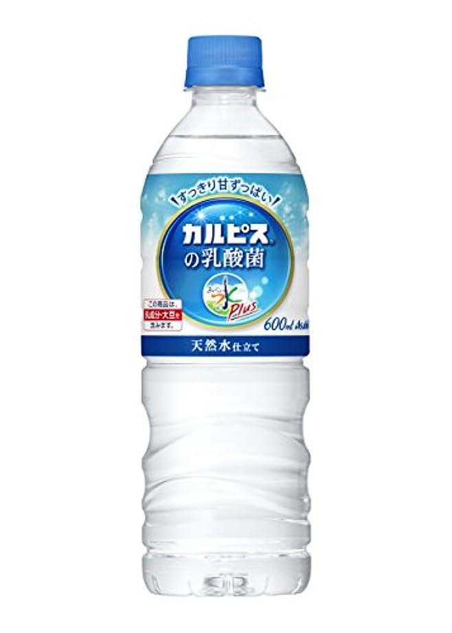 メッシュ波紋写真撮影アサヒ飲料 おいしい水プラス 「カルピス」の乳酸菌 600ml×24本