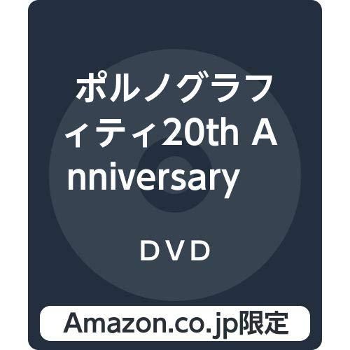 【Amazon.co.jp限定】ポルノグラフィティ20th Anniversary Special Live Box(仮)(DVD)(トートバッグ付)