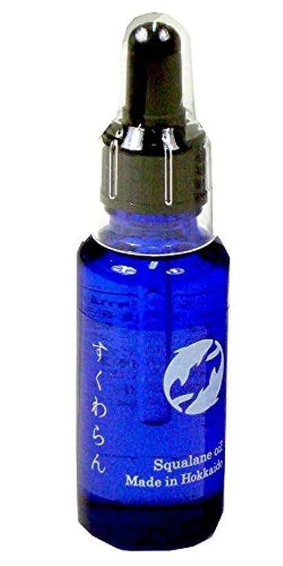 動物園緯度排泄物スクワランオイル 30ml 高品位美容オイル「すくわらん」スクワラン100% 純度99% 以上
