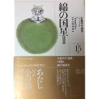 大島弓子選集 (第15巻)  綿の国星 2