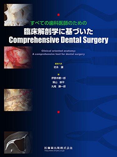 すべての歯科医師のための臨床解剖学に基づいたComprehensive Dental Surgery