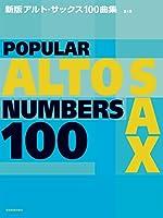新版アルト・サックス100曲集 第4版
