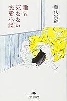誰も死なない恋愛小説 (幻冬舎文庫)