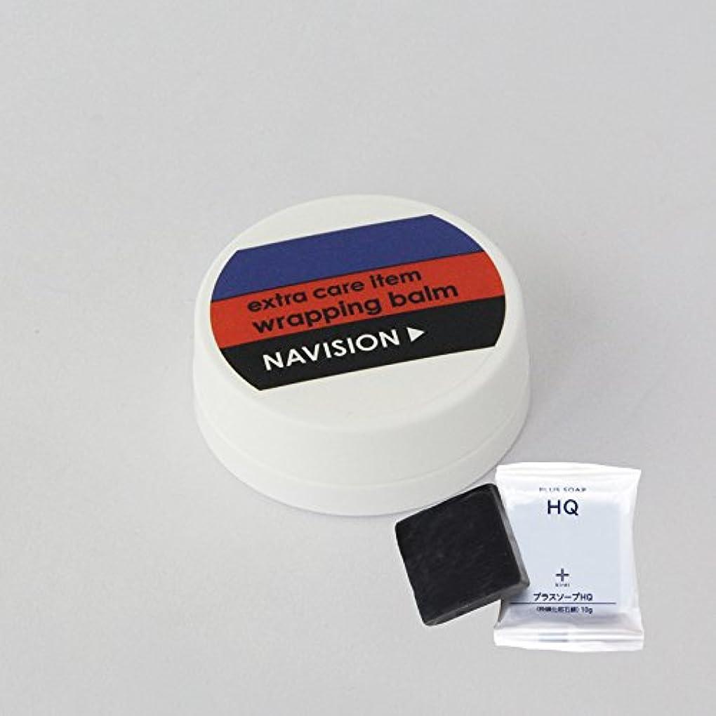札入れ羊飼い弾性ナビジョン NAVISION ラッピングバーム 5g + プラスキレイ プラスソープHQミニ