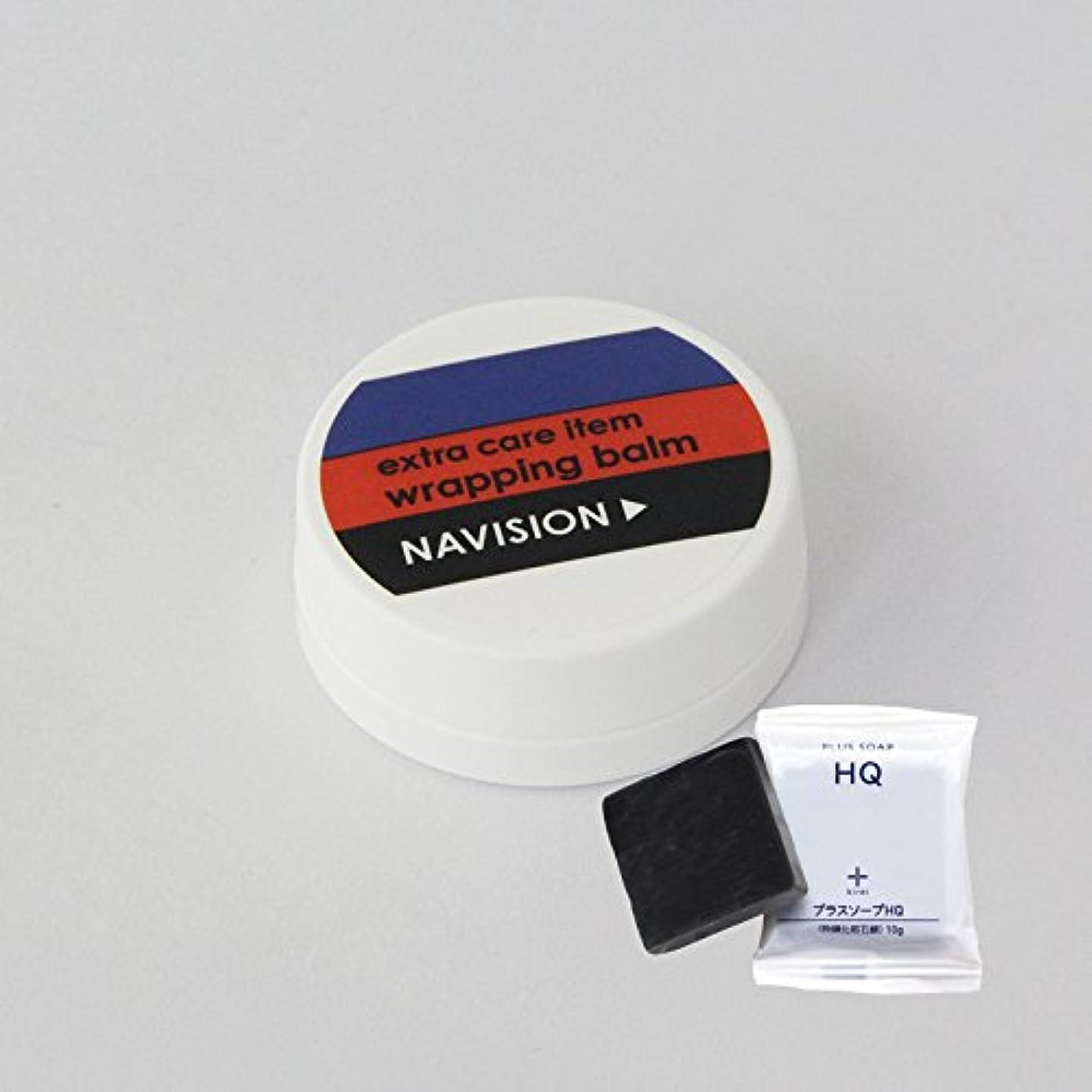 九呼吸するはがきナビジョン NAVISION ラッピングバーム 5g + プラスキレイ プラスソープHQミニ