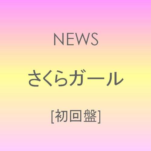 さくらガール 【初回盤】