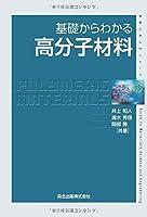 基礎からわかる高分子材料 (物質工学入門シリーズ)