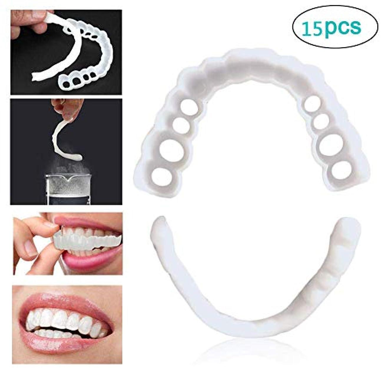 コミュニティホステルアジテーション15個の一時的な化粧品の歯を白くする笑顔の偽の歯のカバー笑顔を矯正する歯列矯正の歯の歯(上の歯+下の歯)