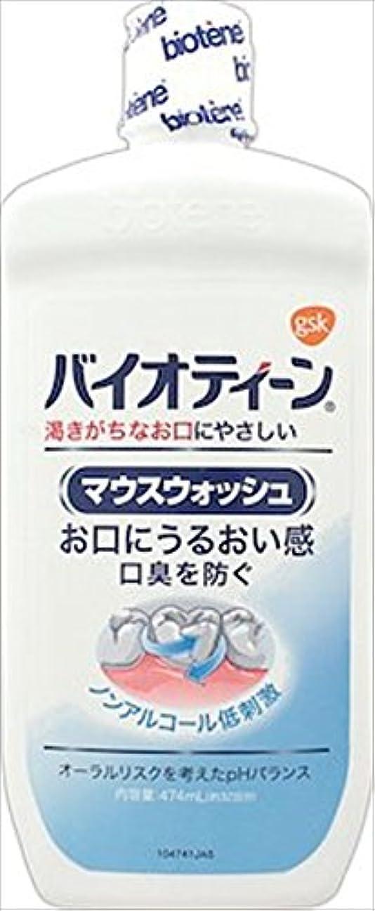 構造的ダイヤモンド慰めバイオティーン マウスウォッシュ 474ml × 6個セット