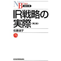 IR戦略の実際 (日経文庫)