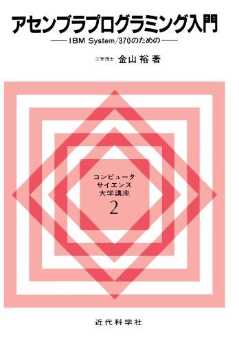 アセンブラプログラミング入門 (コンピュータ サイエンス 大学講座 2)