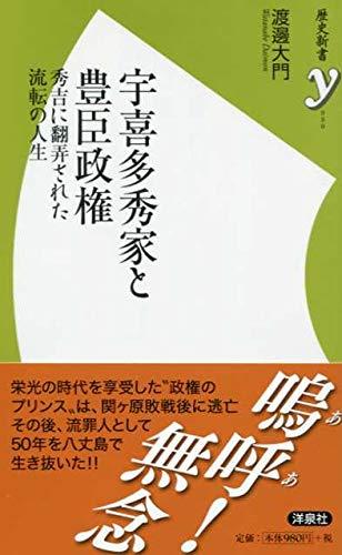 宇喜多秀家と豊臣政権 (歴史新書y)