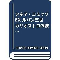 シネマ・コミックEX ルパン三世 カリオストロの城 (文春ジブリ文庫)