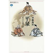 平泉 北方王国の夢 (講談社選書メチエ)