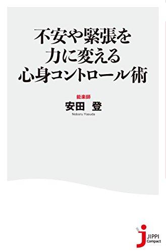不安や緊張を力に変える心身コントロール術 (じっぴコンパクト新書)