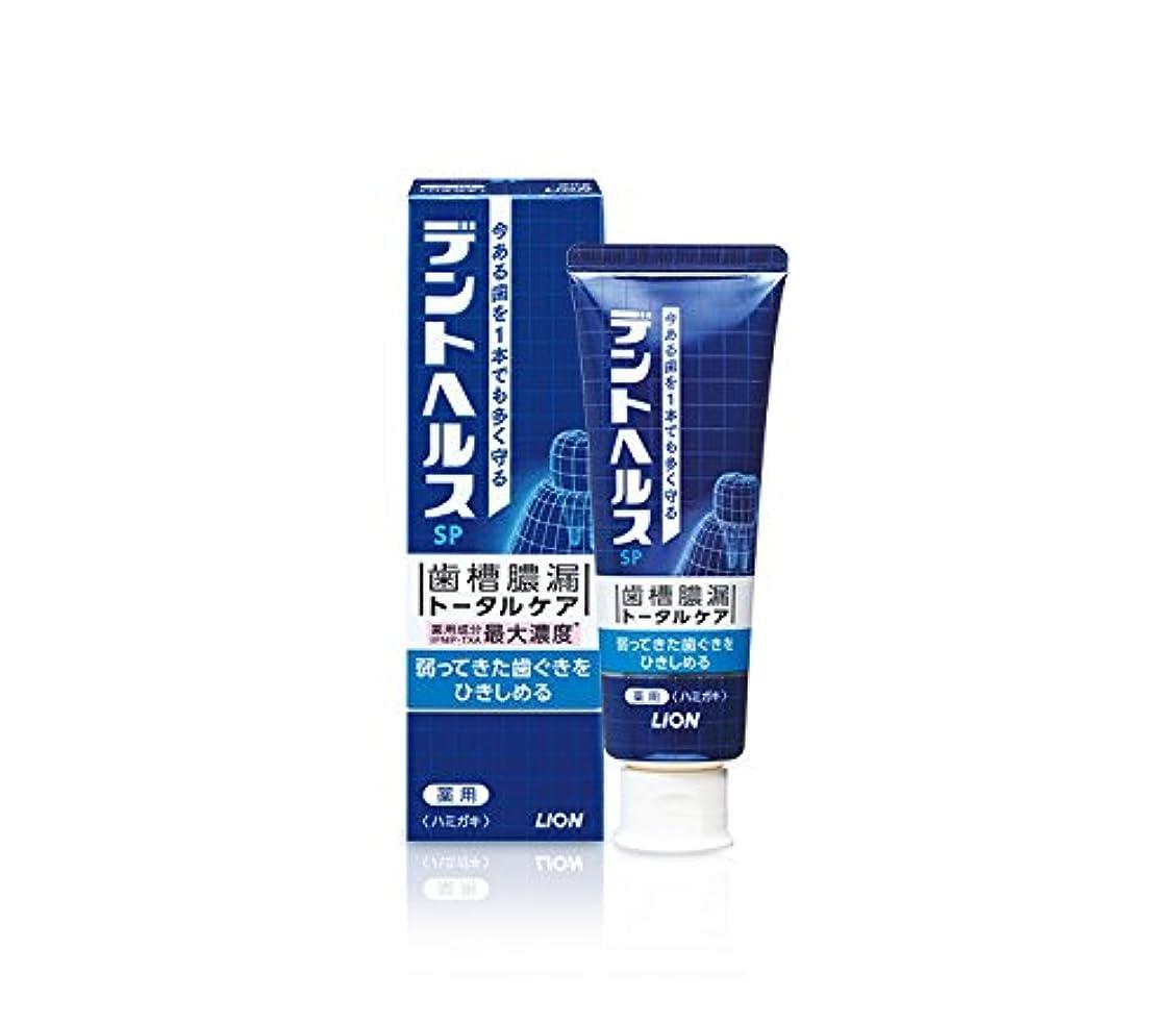 コマース洗剤アミューズ【10個セット】デントヘルス 薬用ハミガキSP 90g