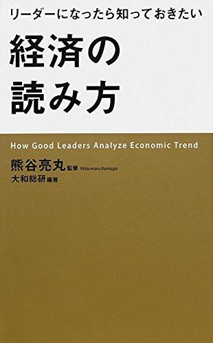 リーダーになったら知っておきたい経済の読み方の詳細を見る