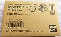 美少女戦士セーラームーン カードダス 30周年記念 ベストセレクションセット カードダスver.