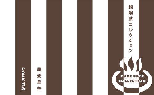 純喫茶コレクションの詳細を見る