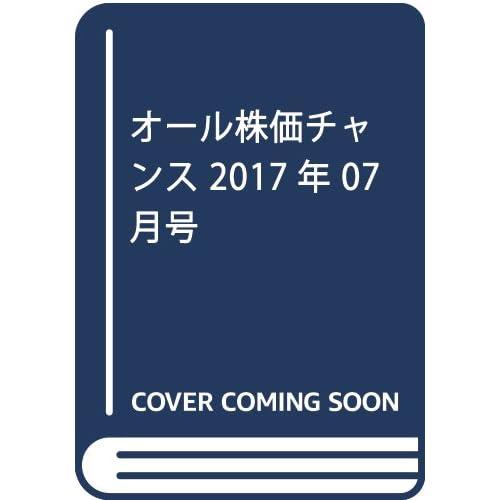 オール株価チャンス 2017年 07 月号 [雑誌]