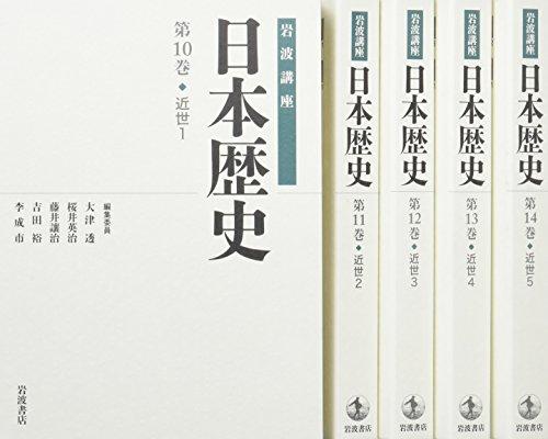 岩波講座日本歴史近世