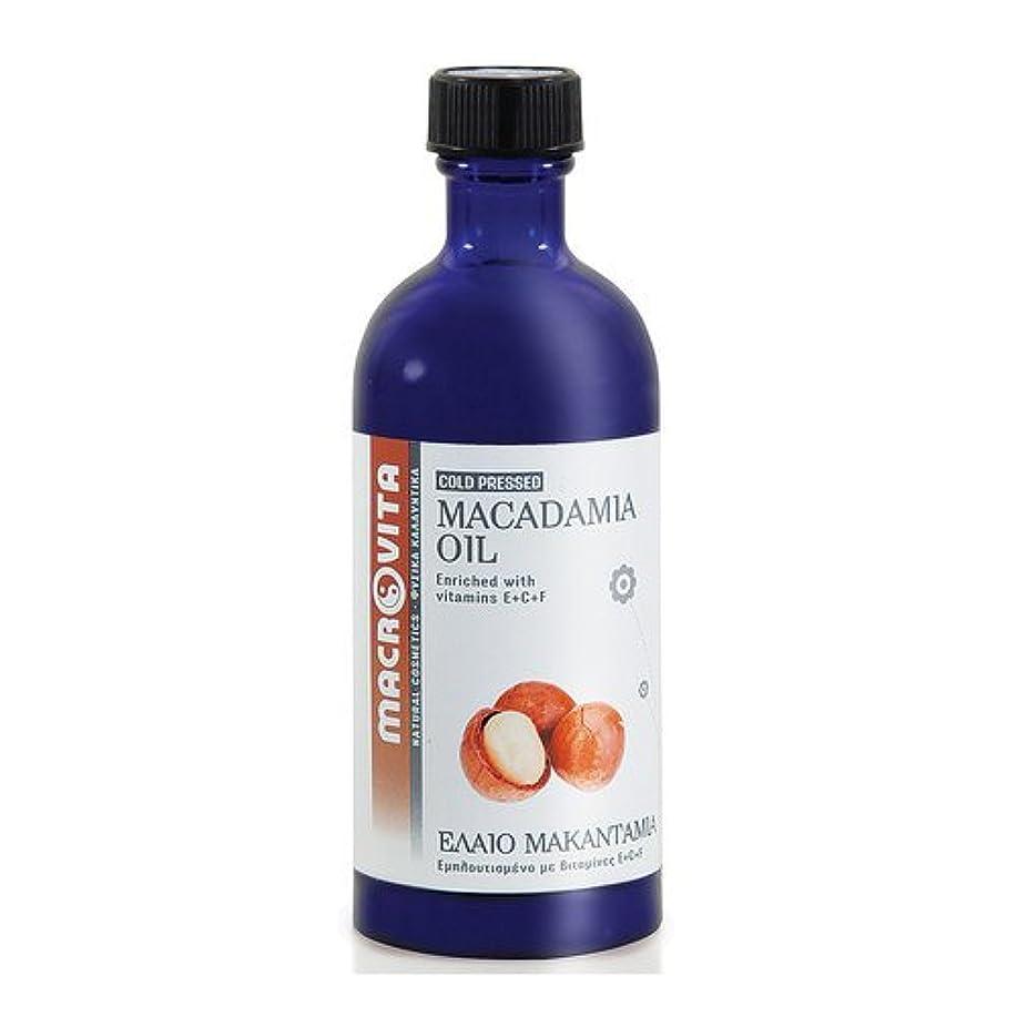 保険をかけるタイト知的マクロビータ マカダミアナッツオイル 100ml ギリシャ製自然派コスメオイル(天然成分100%)