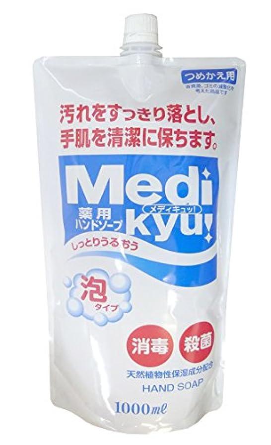 柔らかさマーチャンダイザーオークション薬用ハンドソープ泡タイプメディキュッ 大型詰替 1000ml
