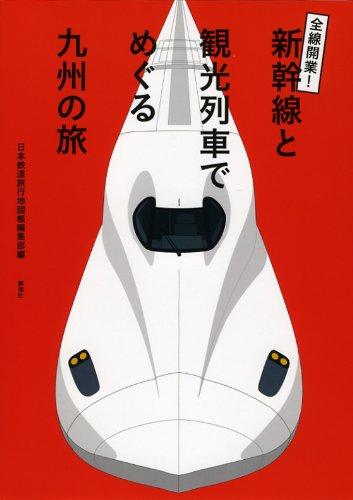 全線開業!新幹線と観光列車でめぐる九州の旅