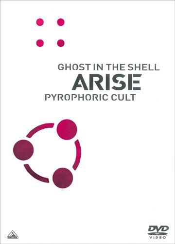 攻殻機動隊ARISE PYROPHORIC CULT [DVD]の詳細を見る