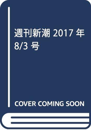 週刊新潮 2017年 8/3 号 [雑誌]
