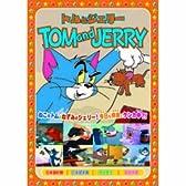 トムとジェリー3: 天国と地獄 [DVD]