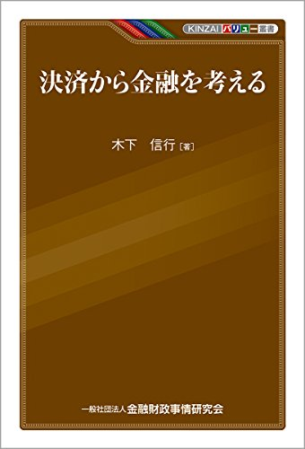 決済から金融を考える (KINZAIバリュー叢書)の詳細を見る