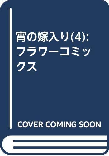 宵の嫁入り 4 (フラワーコミックス)