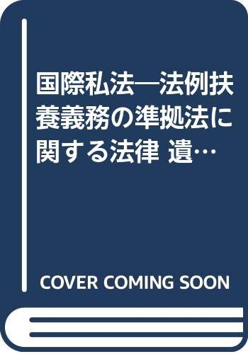 国際私法―法例扶養義務の準拠法に関する法律 遺言の方式の準拠法に関する法律 (別冊法学セミナー―基本法コンメンタール (No.130))の詳細を見る