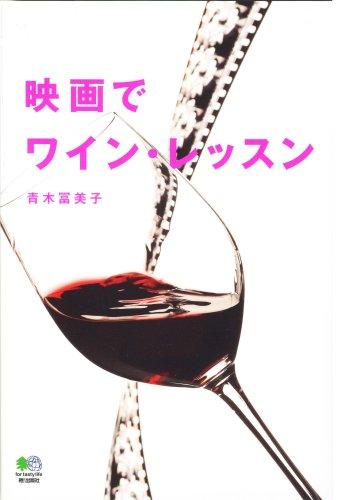 映画でワイン・レッスンの詳細を見る