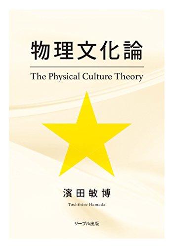 物理文化論の詳細を見る