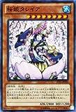 遊戯王 JOTL-JP036-SR 《桜姫タレイア》 Super
