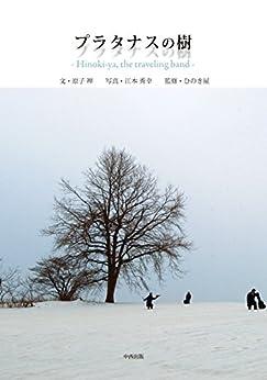 [原子禅]のプラタナスの樹【HOPPAライブラリー】