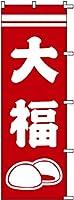 のぼり旗 大福 S70308 600×1800mm 株式会社UMOGA