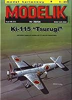 """Modelik 1:33 Ki-115 """"剣""""(Card Model)"""
