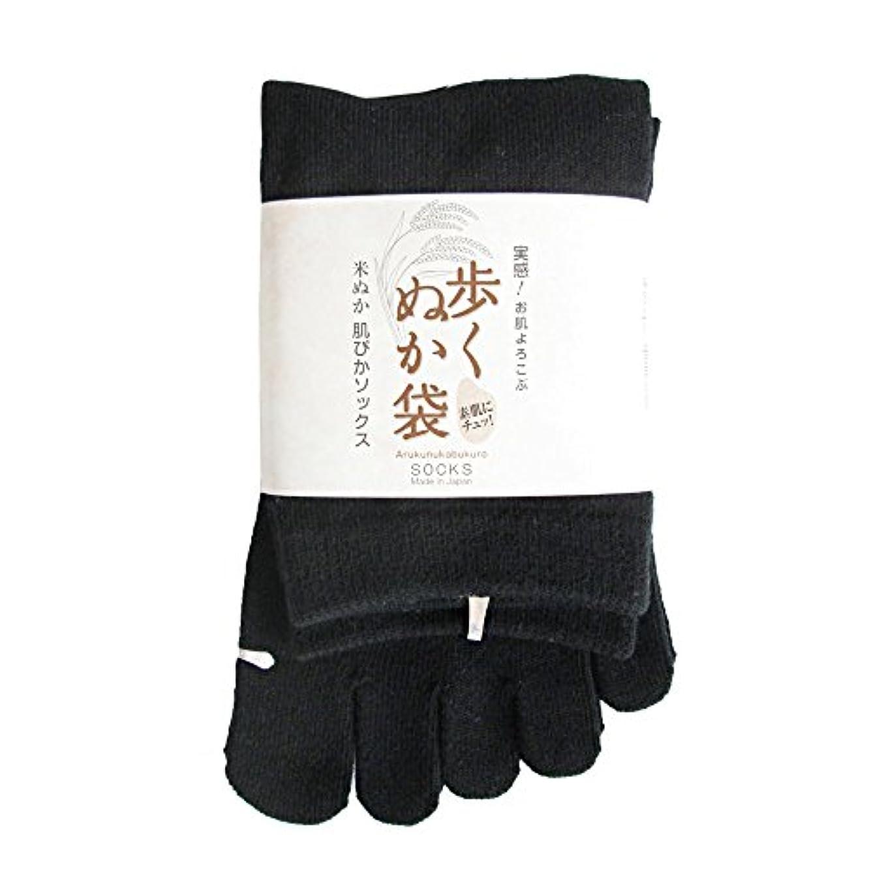 喪立ち寄るクラス歩くぬか袋 米ぬかシリコン五本指 23-25cm ブラック