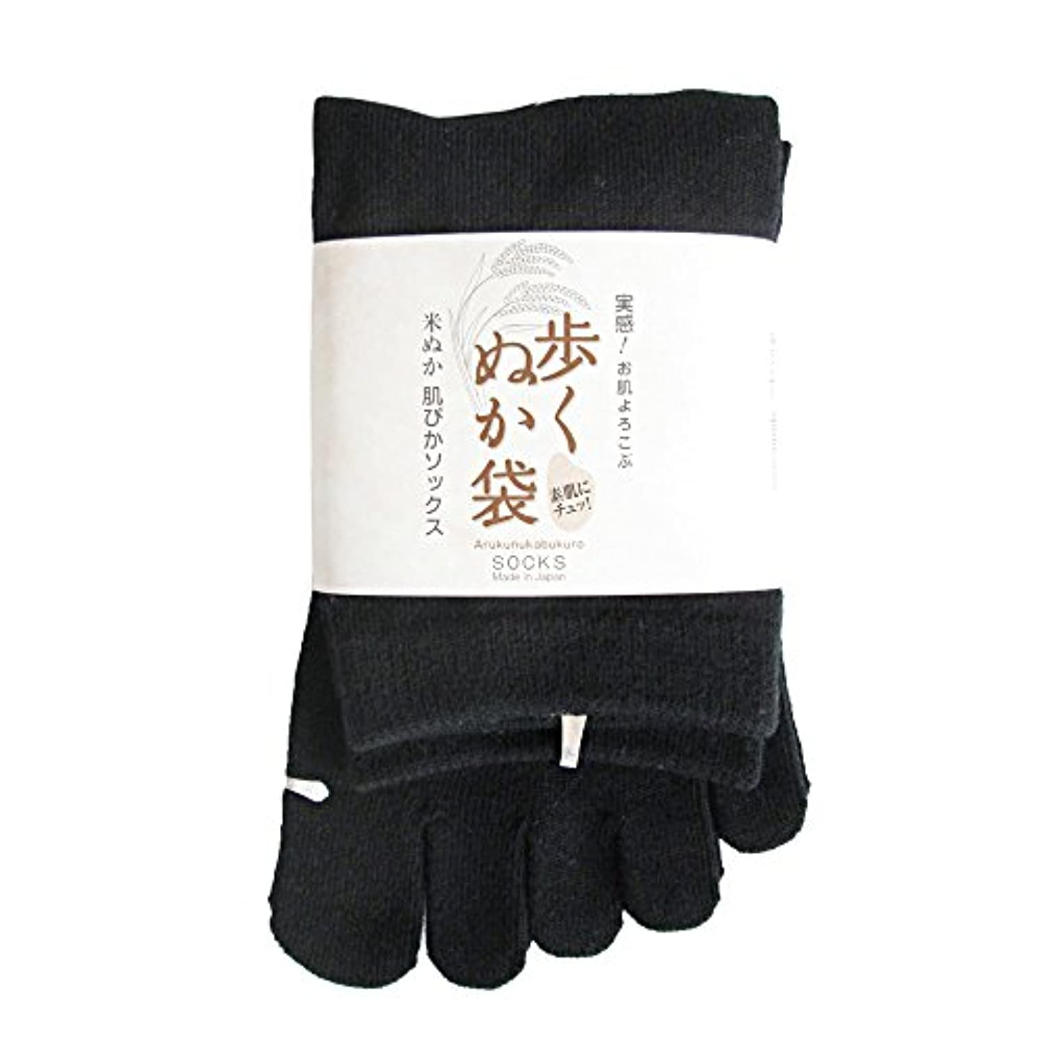 社会マイルドセメント歩くぬか袋 米ぬかシリコン五本指 23-25cm ブラック
