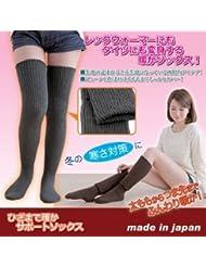ひざまで暖かサポートソックス 【レディース22.0~25.0cm/グレー(灰)】 日本製 ds-1541111