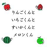 りんごくんといちごくんとすいかくんとメロンくん