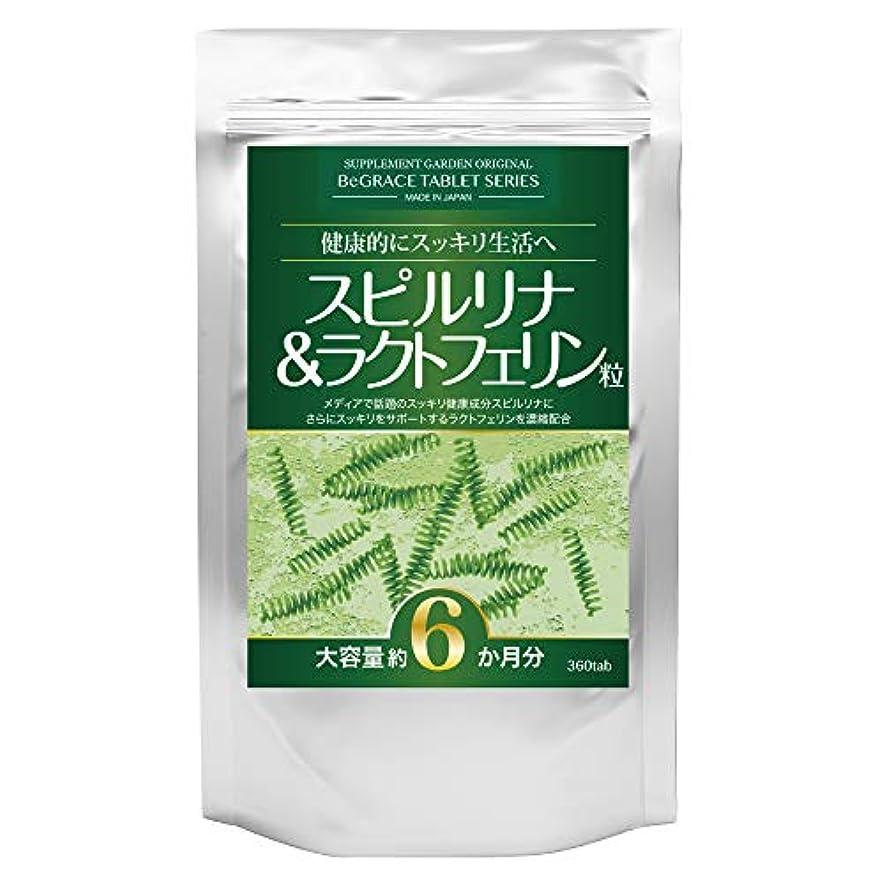 丈夫好きであるソーダ水スピルリナ&ラクトフェリン粒 大容量約6ヶ月分/360粒